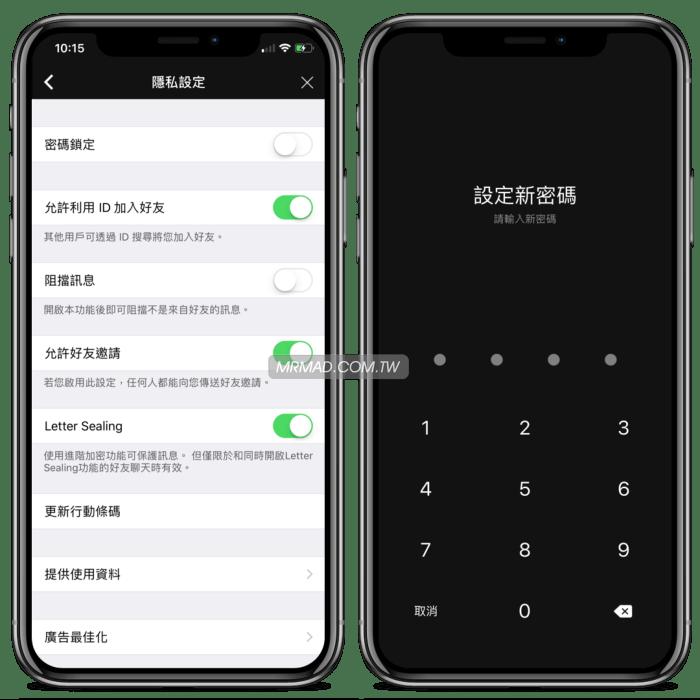 [iOS11教學]iPhone免越獄也能隱藏App和App上鎖方法技巧