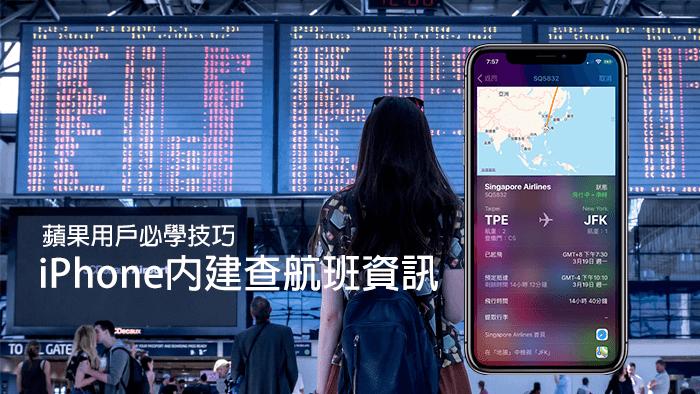 透過 iOS 內建功能也能快速查詢飛機航班時刻表、搭機與接機資訊