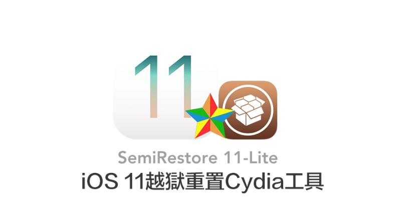 SemiRestore 11-Lite 最佳重置Cydia工具能解決iOS 11越獄各種錯誤問題