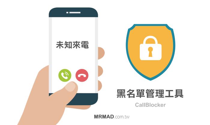 封鎖未知來電工具 CallBlocker 正式推出!讓iPhone不會在接到騷擾電話