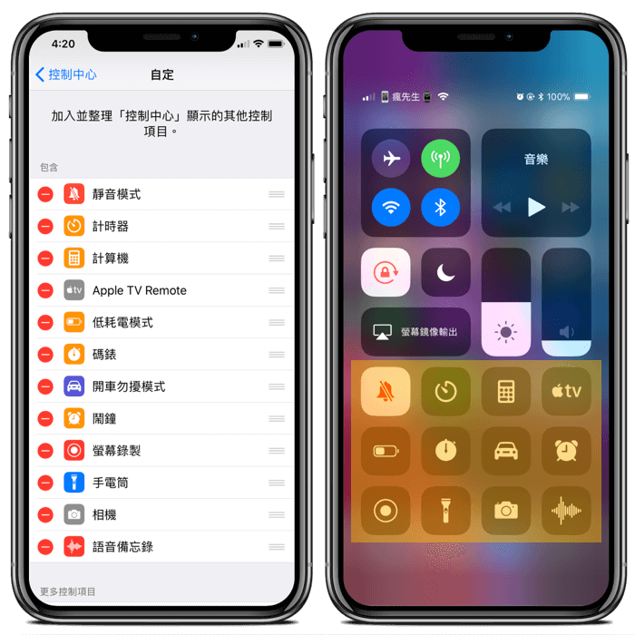 iOS 11 控制中心排列組合要怎麼排比較順手?五大操作技巧告訴您