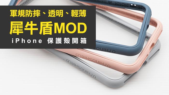 [開箱] iPhone X 軍規防摔「犀牛盾MOD」新保護殼全新改造