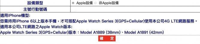 教你查詢中華電信eSIM資格,確認Apple Watch LTE能不能使用