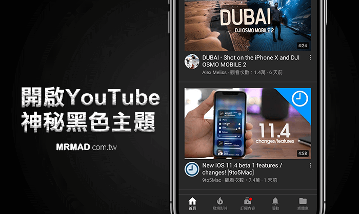 教你快速開啟 YouTube 神秘深色主題或黑色風格