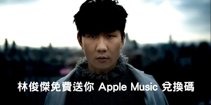 林俊傑慶祝金曲獎!免費領取Apple Music 最高4個月訂閱兌換碼