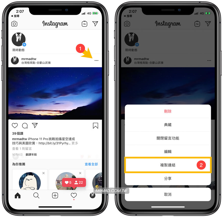 iPhone輕鬆下載Instagram圖片與影片工具《iOS 13 IG捷徑腳本》 - 瘋先生