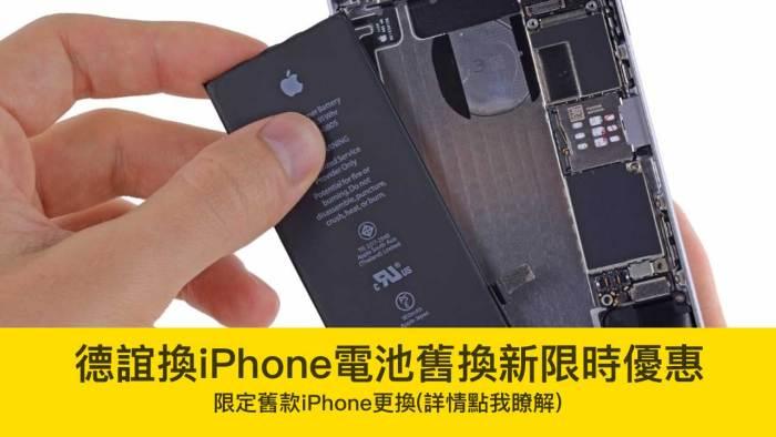 德益电池更换促销于2021年开始,iPhone电池限量优惠890元