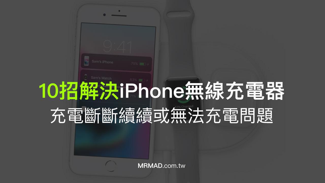 iPhone無線充電斷斷續續或無法充電?透過這10招來解決 - 瘋先生