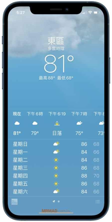 如何将iPhone天气更改为华氏温度或摄氏温度-大多数人不了解实际技能