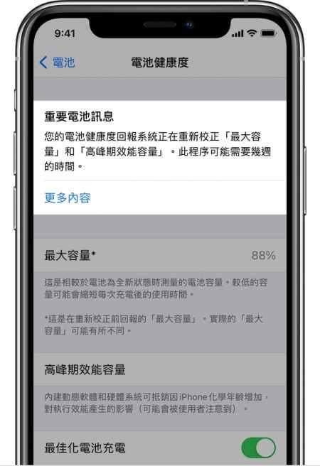 iPhone 11正常消耗功率或待机功率吗?一招就能解决Apple认证问题