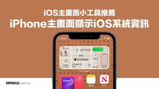 """教您如何使用""""桌面小部件""""在iPhone主屏幕上显示iOS系统信息:Loco先生"""