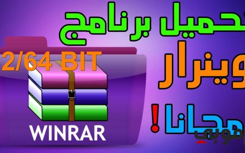 تحميل برنامج rar كامل ضغط الملفات وينرار winrar