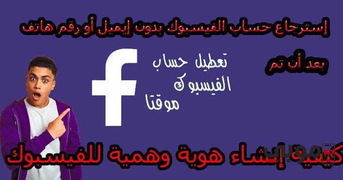 كيفيه استرجاع صفحه الفيس بوك عند فقدان رقم الهاتف