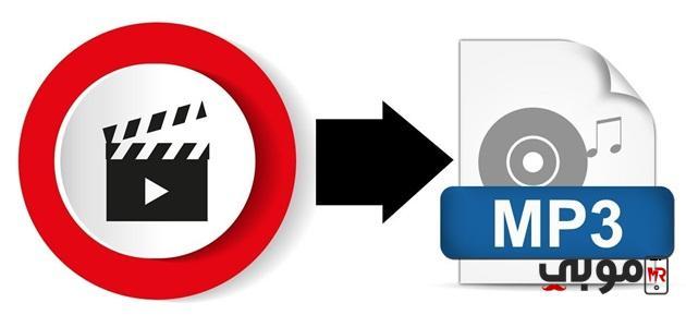 تحميل برنامج تحويل الفيديوهات إلى MP3 للاندرويد