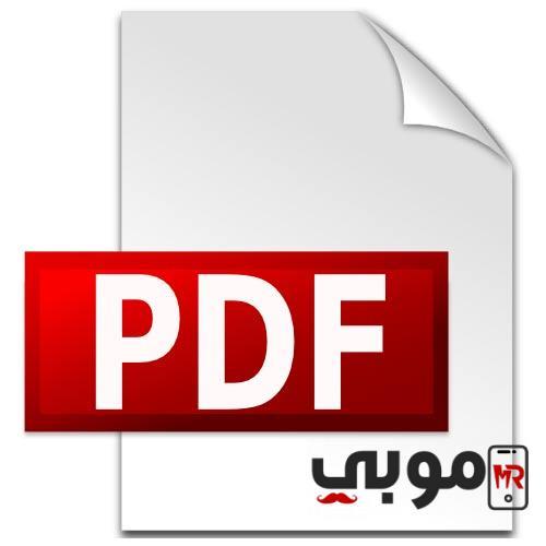تحميل برنامج pdf للاندرويد من ميديا فاير