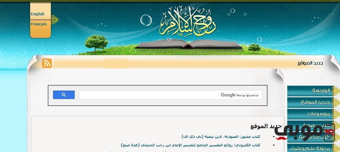 تحميل برامج اسلامية مجانية