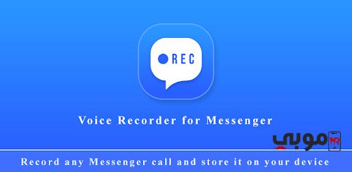 Record messenger calls