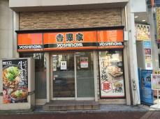 Yoshinoya, a Japanese fast food restaurant