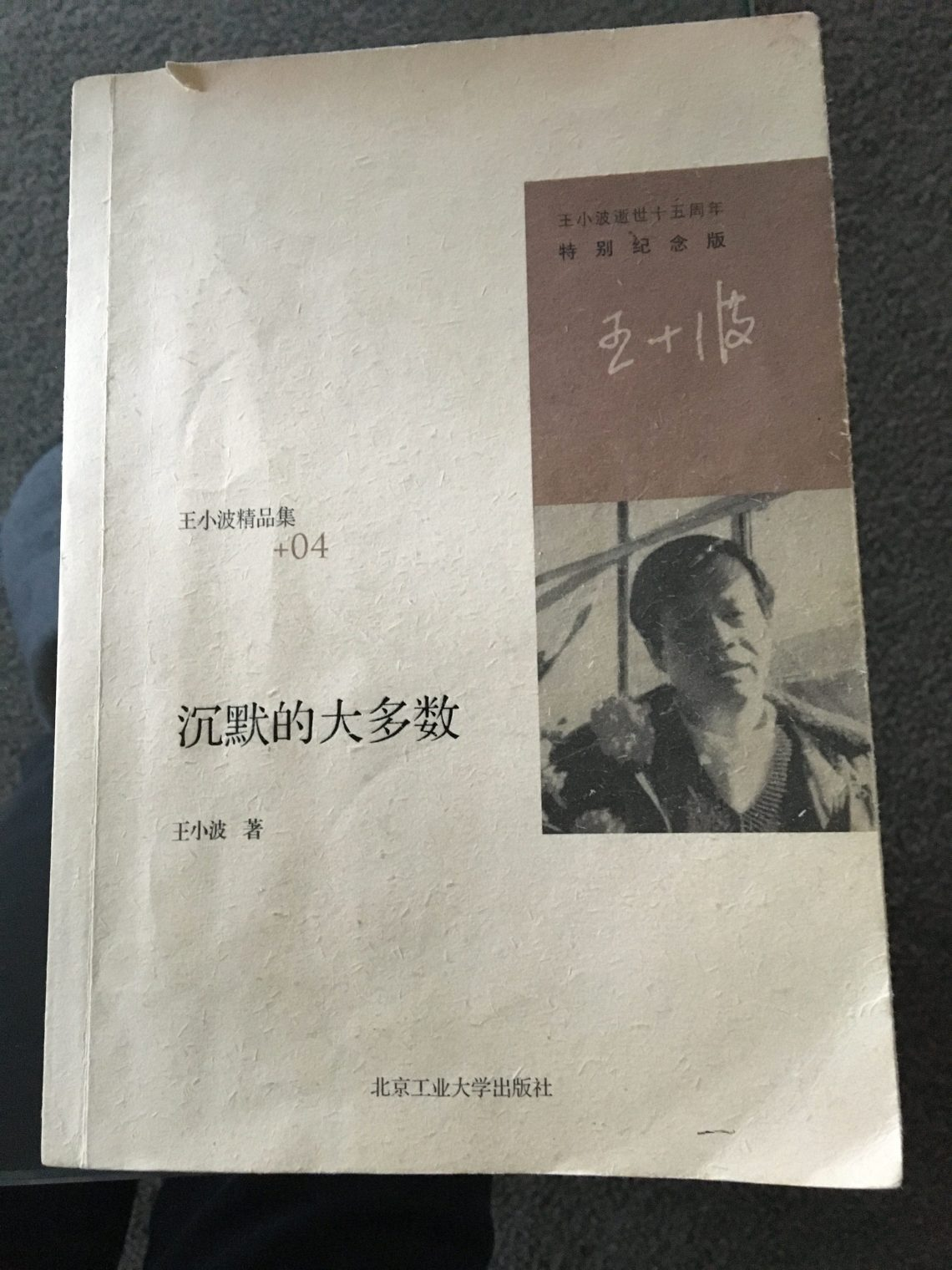 室友送的書