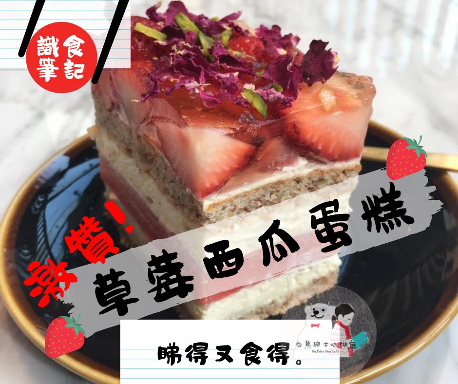 草莓蛋糕,草莓,西瓜蛋糕,香港蛋糕,香港西瓜蛋糕