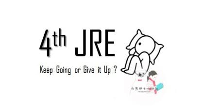 JRE,JRE溫習,JRE心得,JRE筆記,JRE攻略,JRE考試,JRE面試