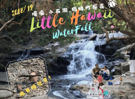將軍澳,將軍澳小夏威夷,littlehawaii,waterfall,將軍澳行山