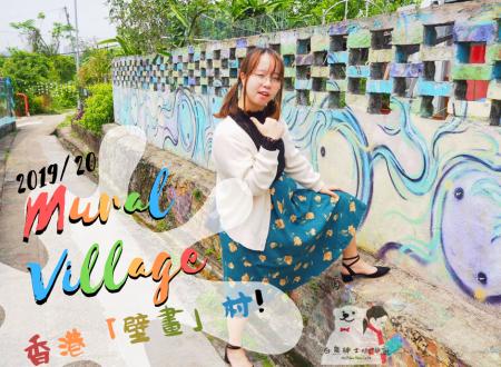 香港壁畫村.壁畫村.坪輋壁畫村.香港壁畫.壁畫村點去