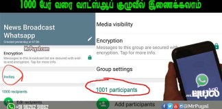 whatsapp group invite link tamil Archives   Mr Puyal