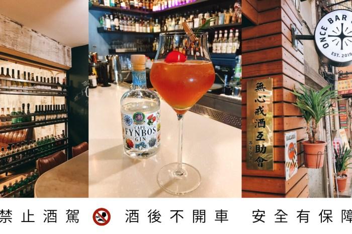 台北│西門町ONCE Cafe & Bar。美酒加咖啡。琴酒特調推薦。無心戒酒咖啡吧