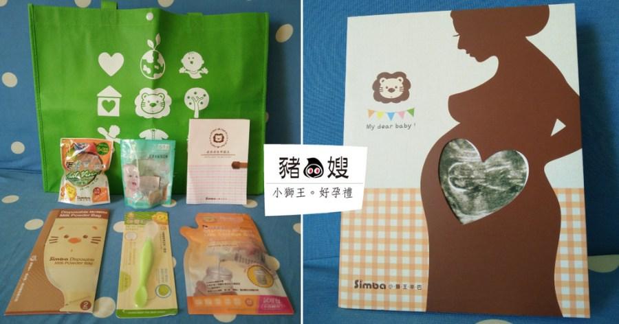 │懷孕│小獅王辛巴超音波手帳。紀錄寶寶的肚肚生活。免費兌換辛巴好孕禮開箱文