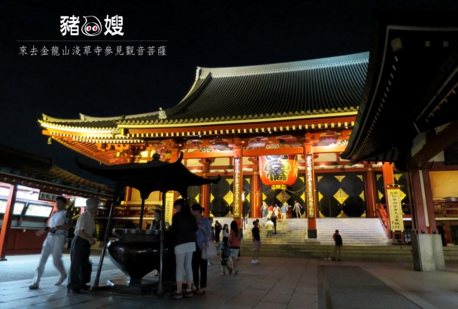 │日本│一次拜見淺草寺的日與夜。大口吃大黒家天麩羅。隨手拍百變晴空塔