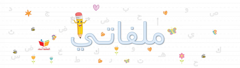ملفاتي موقع المعلمة أسماء