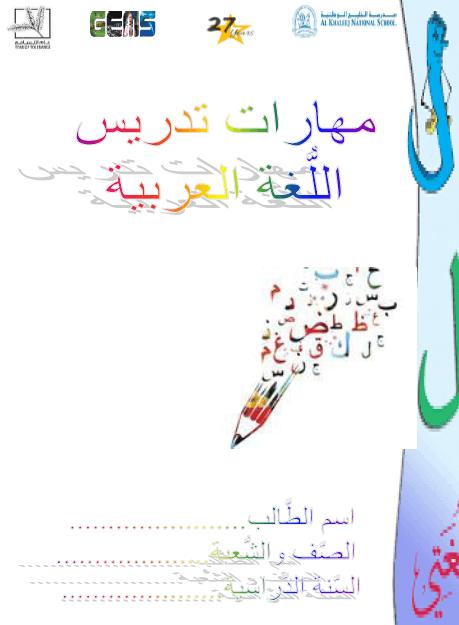 انفراد كل قواعد اللغة العربية لطلاب ابتدائي اعدادي