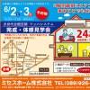 6/2(土)・3(日)マッハシステム完成・体感見学会