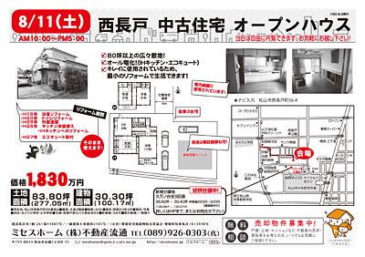 8月11日(土)西長戸町中古住宅オープンハウス