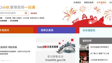 香港簽證申請