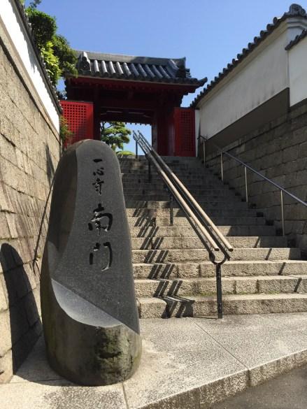 An entrance to Isshinji Temple