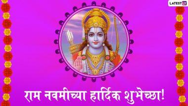 Ram Navami 2021 Hd  Image: रामनवमी Wallpapers, Messages, Images, Greetings, शेअर करुन कोरोना काळात घरुनच द्या आप्तेष्टांना  शुभेच्छा!