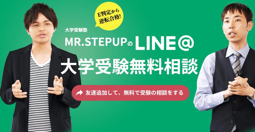 LINE@誘導バナー
