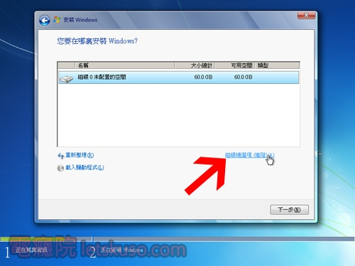 windows7_install-6.jpg