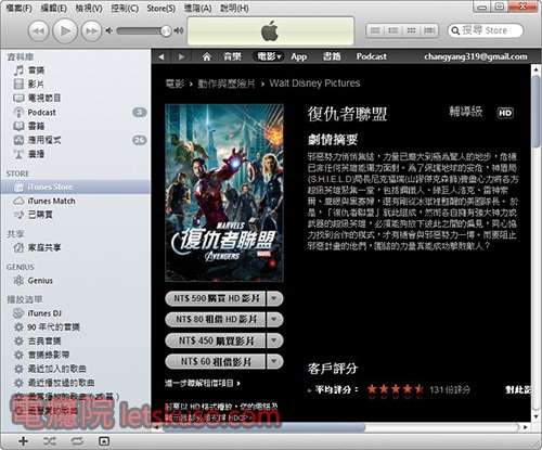 the-avengers-itunes-store