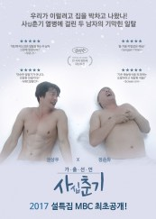 """Poster from special MBC variety show """"Forty's Spring"""""""
