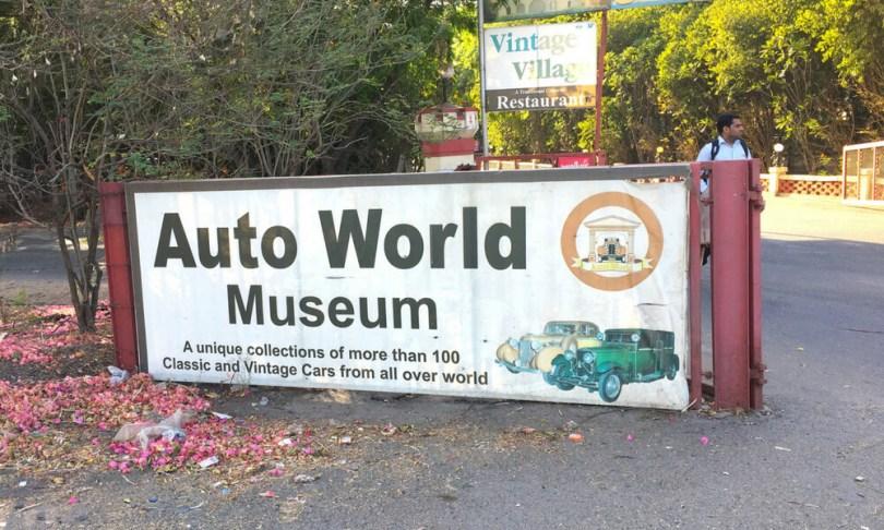 Auto World Museum entrance