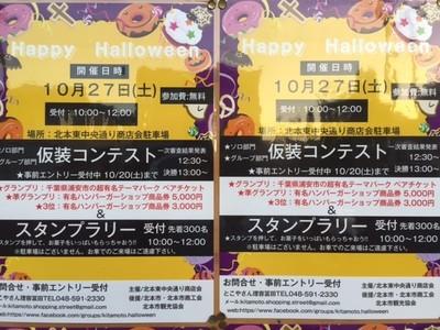 Halloween Kitamoto