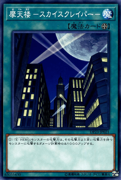 File:Skyscraper-DP23-JP-C.png