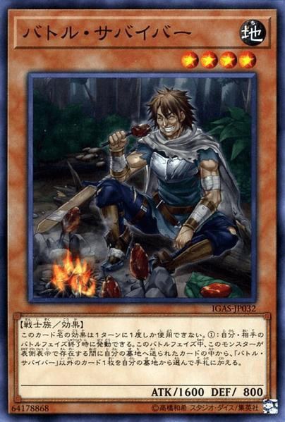 File:BattleSurvivor-IGAS-JP-NR.png