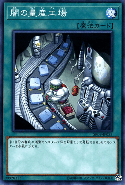 File:DarkFactoryofMassProduction-SR09-JP-C.png