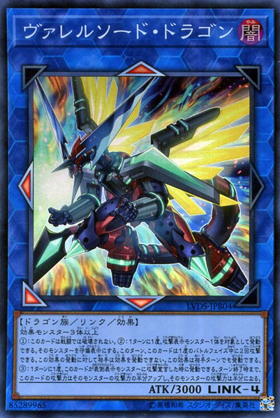 File:BorrelswordDragon-LVDS-JP-SR.png