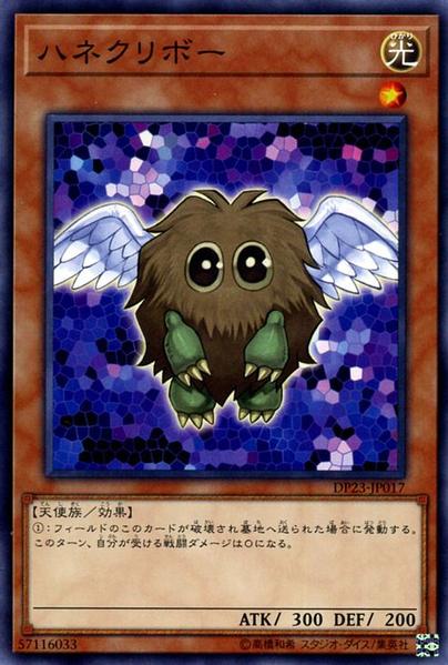 File:WingedKuriboh-DP23-JP-C.png