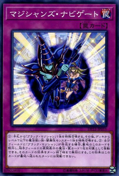 File:MagicianNavigation-DP23-JP-C.png